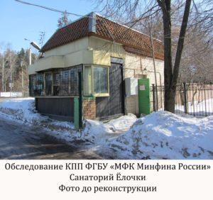 Обследование здания в санатории Ёлочки в Домодедово