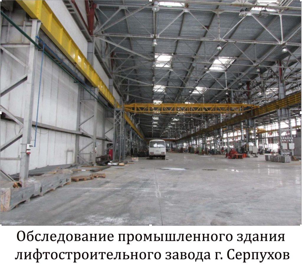 Техническое обследование промышленного здания Серпухов