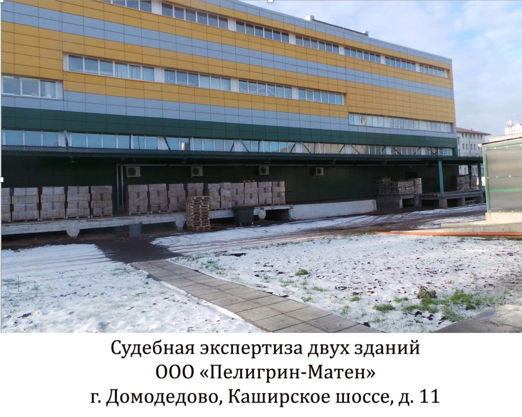 Судебная экспертиза здания для Пелигрин Матен Домодедово