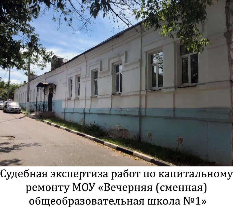 Судебная строительная экспертиза здания школы в Серпухове